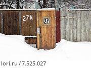 Деревенский забор с номером дома. Стоковое фото, фотограф Павел Нефедов / Фотобанк Лори