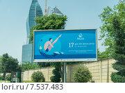 Купить «BAKU - MAY 10, 2015: First European Games on May 10 in BAKU, Azerbaijan. Baku Azerbaijan will host the first European Games», фото № 7537483, снято 10 мая 2015 г. (c) Elnur / Фотобанк Лори