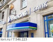 "Офис банка ""УралСиб"" (2015 год). Редакционное фото, фотограф Горбач Елена / Фотобанк Лори"