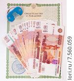 Купить «Свидетельство о рождении, пустышка и деньги», фото № 7560059, снято 15 июня 2015 г. (c) Кристина Викулова / Фотобанк Лори