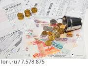 Купить «Российские деньги,коммунальные квитанции и ведро с монетами», фото № 7578875, снято 19 июня 2015 г. (c) ирина реброва / Фотобанк Лори