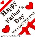 Купить «День отца, праздничная открытка», иллюстрация № 7580903 (c) Мастепанов Павел / Фотобанк Лори