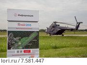 Купить «Международный военно-технический форум «АРМИЯ-2015», Кубинка», фото № 7581447, снято 19 июня 2015 г. (c) Анастасия Улитко / Фотобанк Лори