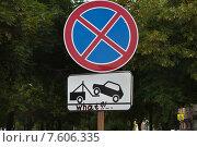 """Купить «Дорожный знак """"Остановка запрещена. Работают эвакуаторы""""», фото № 7606335, снято 24 июня 2015 г. (c) Victoria Demidova / Фотобанк Лори"""