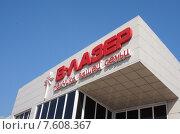 Купить «Торговый центр В-Лазер», фото № 7608367, снято 29 марта 2014 г. (c) Владимир Михайлюк / Фотобанк Лори
