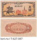Купить «Банкнота Японии достоинством 5 сен образца 1944 года», иллюстрация № 7627087 (c) александр афанасьев / Фотобанк Лори