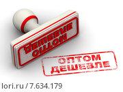 Купить «Оптом дешевле. Печать и оттиск», иллюстрация № 7634179 (c) WalDeMarus / Фотобанк Лори