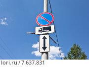 """Купить «Дорожный знак """"Стоянка запрещена""""», фото № 7637831, снято 2 июля 2015 г. (c) Victoria Demidova / Фотобанк Лори"""