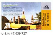 Купить «Билет в буддистский храм. Wat Yai Chaya Mongkol (The Great Temple of Auspicious Victory),  Аюттхая, Таиланд», фото № 7639727, снято 4 июля 2015 г. (c) Светлана Колобова / Фотобанк Лори