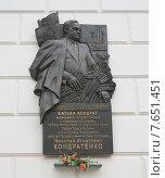 Мемориальная доска в память о Николае Кондратенко, бывшем губернаторе Краснодарского края. Краснодар (2015 год). Редакционное фото, фотограф Иван Блынский / Фотобанк Лори