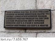 Купить «Памятная доска на Юсуповском дворце, где жил во время Ялтинской конференции И.В. Сталин», фото № 7659767, снято 20 июня 2015 г. (c) Жанна Коноплева / Фотобанк Лори