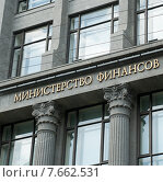 Купить «Фрагмент здания Министерства финансов Российской Федерации. Москва», фото № 7662531, снято 5 июля 2015 г. (c) E. O. / Фотобанк Лори