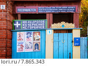 Дом бывшего коммуниста в Плёсе (2012 год). Редакционное фото, фотограф Батова Ольга / Фотобанк Лори