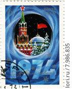 Купить «Новогодняя почтовая марка СССР. С новым 1974 годом», иллюстрация № 7986835 (c) Евгений Мухортов / Фотобанк Лори