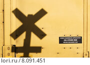 Купить «Railroad Crossing Sign Shadow», фото № 8091451, снято 21 января 2019 г. (c) PantherMedia / Фотобанк Лори