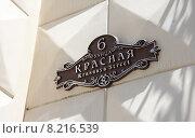 """Табличка с названием улицы Красная (с символом Екатерины """"Е""""), Краснодар. Стоковое фото, фотограф Юлия Ухина / Фотобанк Лори"""