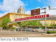 Купить «Пекин, Китай, современных офисные и жилые здания на улицах Пекина, транспорт, обычная городская жизнь», фото № 8350975, снято 20 мая 2015 г. (c) Vitas / Фотобанк Лори
