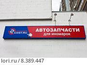 """Купить «Вывеска интернет-магазина """"Экзист.Ру"""" на фоне стены», фото № 8389447, снято 28 июля 2015 г. (c) Victoria Demidova / Фотобанк Лори"""