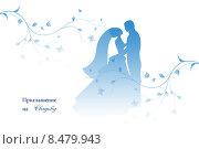 Свадьба. Жених и невеста. Приглашение на свадьбу. Стоковая иллюстрация, иллюстратор Мярц Алиса / Фотобанк Лори