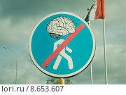 Знак утечка мозгов (2015 год). Редакционное фото, фотограф Сотникова Кристина / Фотобанк Лори