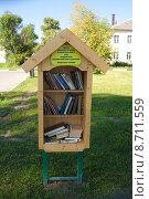 Купить «Общественная библиотечка в парке», фото № 8711559, снято 6 августа 2015 г. (c) Оксана Лычева / Фотобанк Лори