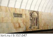 """Купить «Станция метро """"Чеховская"""", открыта 8 ноября 1983 года, Москва», фото № 9157047, снято 9 августа 2015 г. (c) Владимир Журавлев / Фотобанк Лори"""
