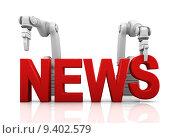 Купить «Industrial robotic arms building news word», фото № 9402579, снято 26 мая 2020 г. (c) PantherMedia / Фотобанк Лори