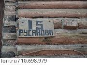 Старый фанерный указатель на деревянном доме. Мурманск (2015 год). Стоковое фото, фотограф Ирина Борсученко / Фотобанк Лори