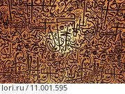 Купить «Islamic Art», иллюстрация № 11001595 (c) PantherMedia / Фотобанк Лори