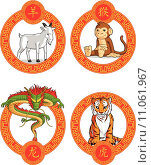 Купить «Chinese Zodiac Animal - Dragon, Goat, Monkey & Tiger», иллюстрация № 11061967 (c) PantherMedia / Фотобанк Лори