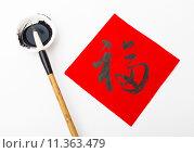 Купить «Chinese new year calligraphy, word meaning is good luck», фото № 11363479, снято 26 мая 2020 г. (c) PantherMedia / Фотобанк Лори