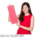Купить «Asian woman red poster», фото № 12201587, снято 26 мая 2020 г. (c) PantherMedia / Фотобанк Лори
