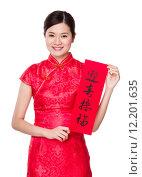 Купить «Woman with traditional cheongsam and holding Fai Chun, phrase meaning is blessing good luck», фото № 12201635, снято 17 июля 2019 г. (c) PantherMedia / Фотобанк Лори