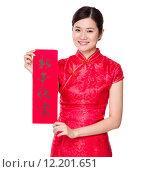 Купить «Woman with traditional cheongsam and holding Fai Chun, phrase meaning is happy new year», фото № 12201651, снято 17 июля 2019 г. (c) PantherMedia / Фотобанк Лори