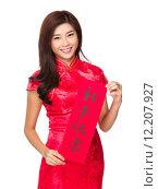 Купить «Woman hold with Fai Chun, phrase meaning is happy new year», фото № 12207927, снято 21 июля 2019 г. (c) PantherMedia / Фотобанк Лори