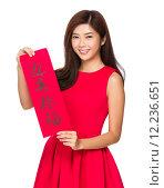 Купить «Woman hold with Fai Chun for chinese new year, phrase meaning is blessing good luck», фото № 12236651, снято 17 июля 2019 г. (c) PantherMedia / Фотобанк Лори