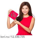 Купить «Woman hold with fai chun, word meaning is good luck», фото № 12330735, снято 17 июля 2019 г. (c) PantherMedia / Фотобанк Лори
