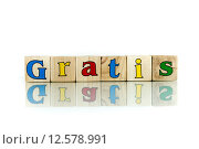 Купить «gratis colorful wooden word block on the white background», фото № 12578991, снято 23 апреля 2019 г. (c) PantherMedia / Фотобанк Лори