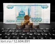 Купить «Российские деньги на фоне ноутбука», фото № 12604891, снято 11 июня 2015 г. (c) Элина Гаревская / Фотобанк Лори