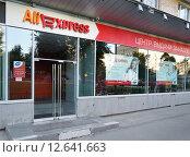 Купить «Москва, центр выдачи заказов интернет-магазина AliExpress на Украинском бульваре», эксклюзивное фото № 12641663, снято 22 августа 2015 г. (c) Dmitry29 / Фотобанк Лори