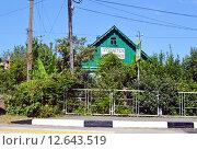 Купить «Продажа частного дома, расположенного около дороги, в Головинке (Сочи, Лазаревский район)», фото № 12643519, снято 14 августа 2015 г. (c) Александр Замараев / Фотобанк Лори