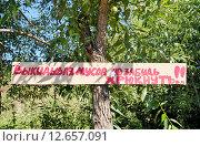 """Купить «""""Выкидывая мусор, не забудь хрюкнуть!"""" - ироничная надпись, призывающая к чистоте», эксклюзивное фото № 12657091, снято 15 августа 2015 г. (c) Илюхина Наталья / Фотобанк Лори"""
