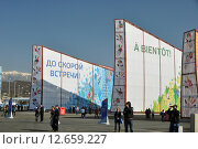 Олимпийский парк  XXII зимних Олимпийских игр в Сочи 2014 (2013 год). Редакционное фото, фотограф Daniil Nasonov / Фотобанк Лори