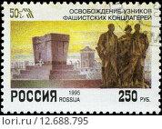 Купить «Почтовая марка России, 1995 год», фото № 12688795, снято 9 июля 2020 г. (c) Фотограф / Фотобанк Лори