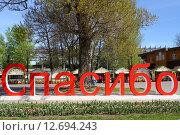 Спасибо. Россия, Москва, ВДНХ (2015 год). Редакционное фото, фотограф Алексей Семенушкин / Фотобанк Лори