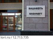 Вывеска Башнефть на офисе компании (2015 год). Редакционное фото, фотограф Victoria Demidova / Фотобанк Лори