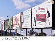 Рекламные билборды (2014 год). Редакционное фото, фотограф Сергеев Валерий / Фотобанк Лори