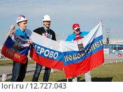 Зрители на XXII зимних Олимпийских играх в Сочи 2014. Редакционное фото, фотограф Daniil Nasonov / Фотобанк Лори