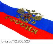 Купить «Флаг Российской Федерации», фото № 12806523, снято 3 октября 2015 г. (c) Алексей Ларионов / Фотобанк Лори