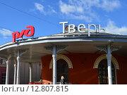 Купить «Железнодорожная станция Тверь. Город Тверь», эксклюзивное фото № 12807815, снято 3 октября 2015 г. (c) lana1501 / Фотобанк Лори